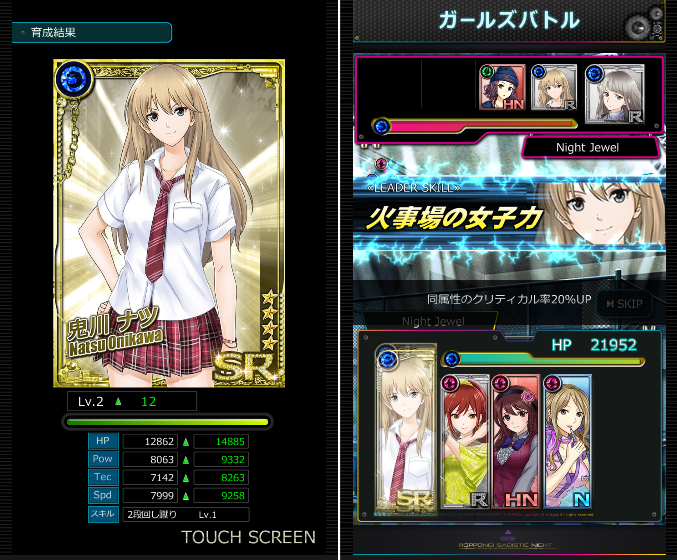 六本木サディスティックナイト androidアプリスクリーンショット3