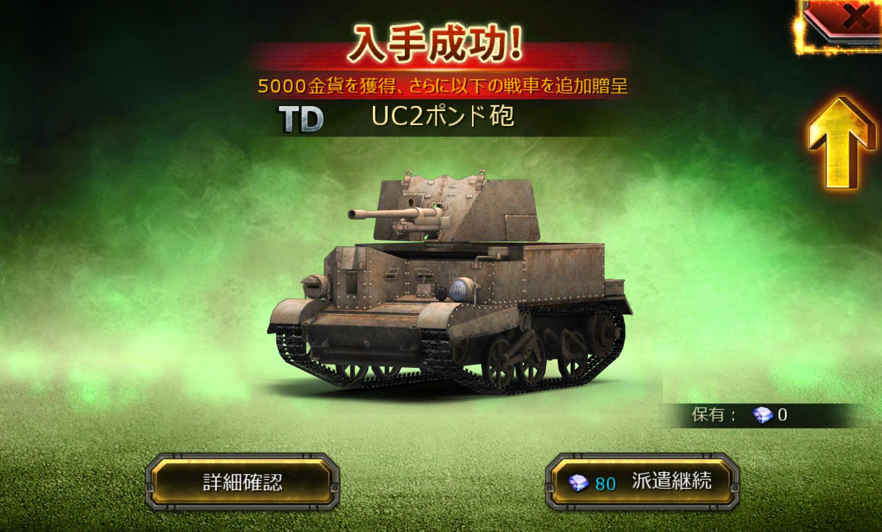 androidアプリ クラッシュオブタンクス~戦車帝国攻略スクリーンショット2