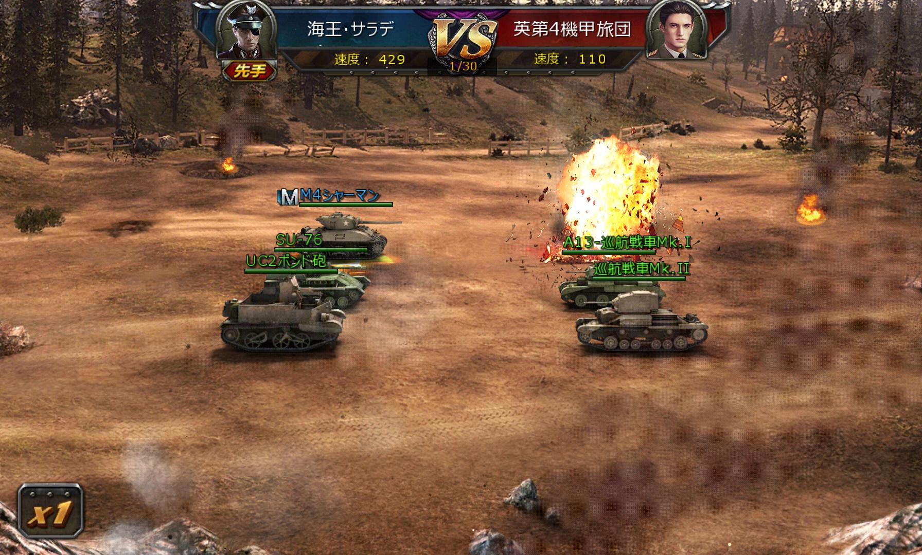 androidアプリ クラッシュオブタンクス~戦車帝国攻略スクリーンショット3