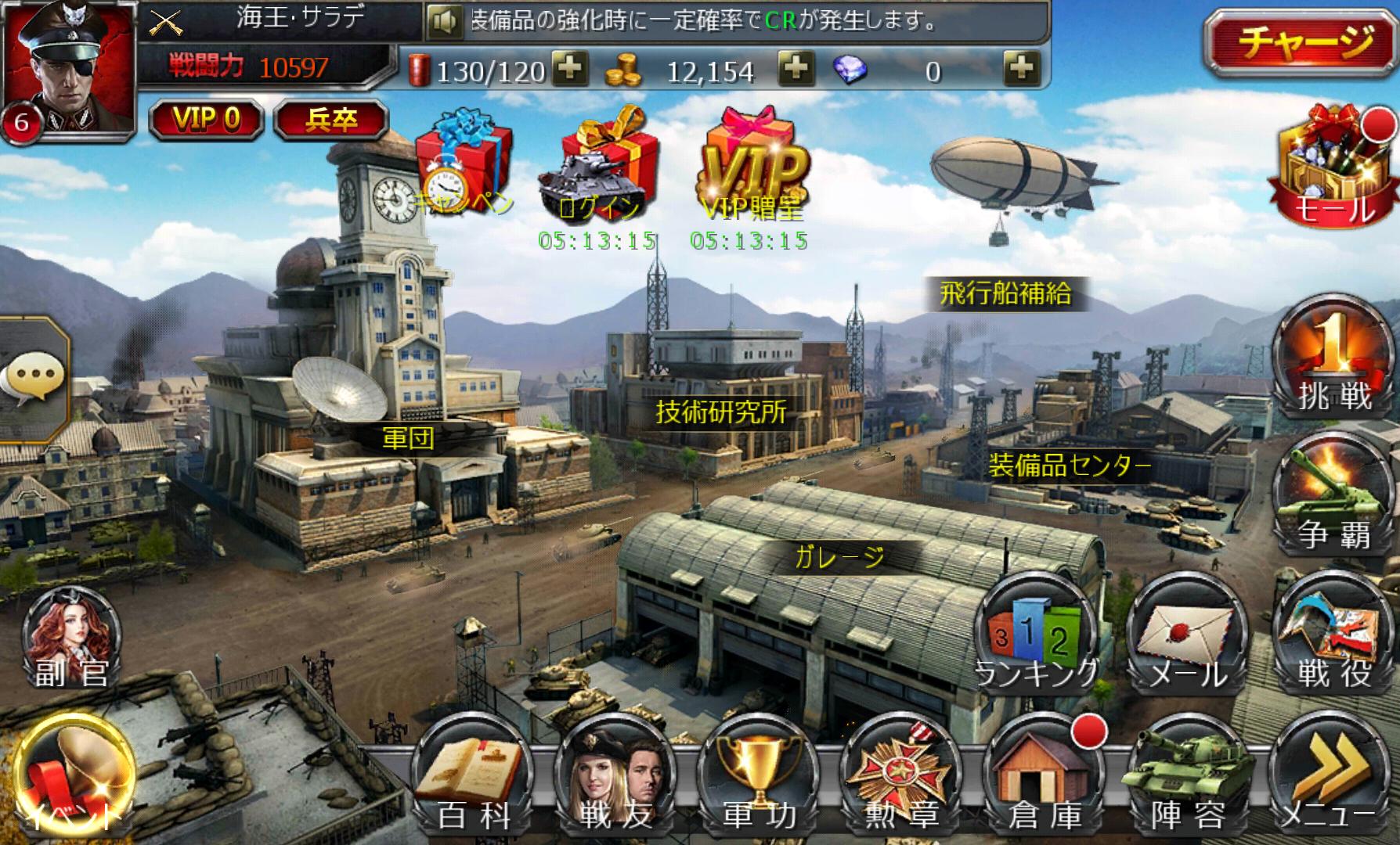 androidアプリ クラッシュオブタンクス~戦車帝国攻略スクリーンショット4