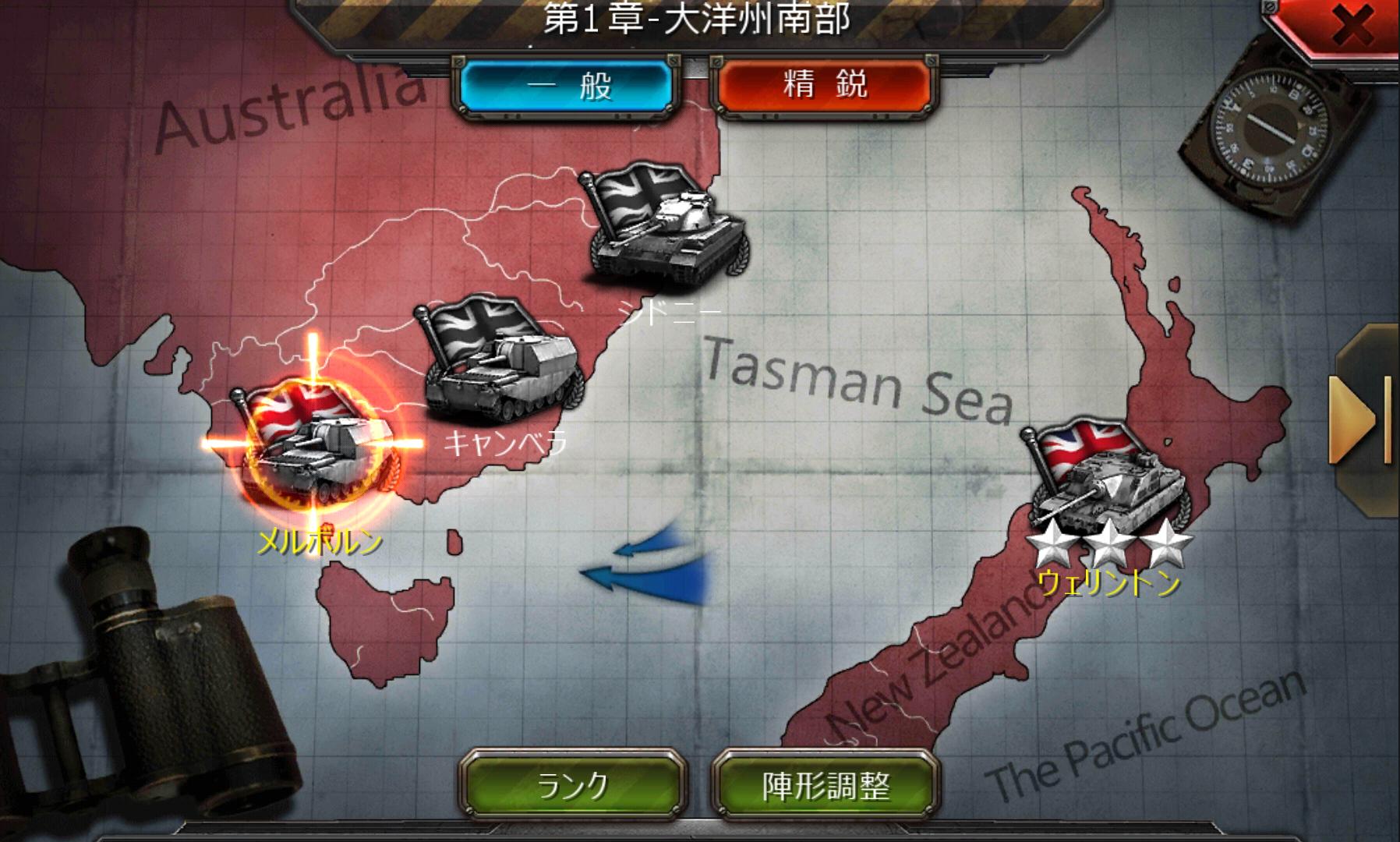 androidアプリ クラッシュオブタンクス~戦車帝国攻略スクリーンショット6
