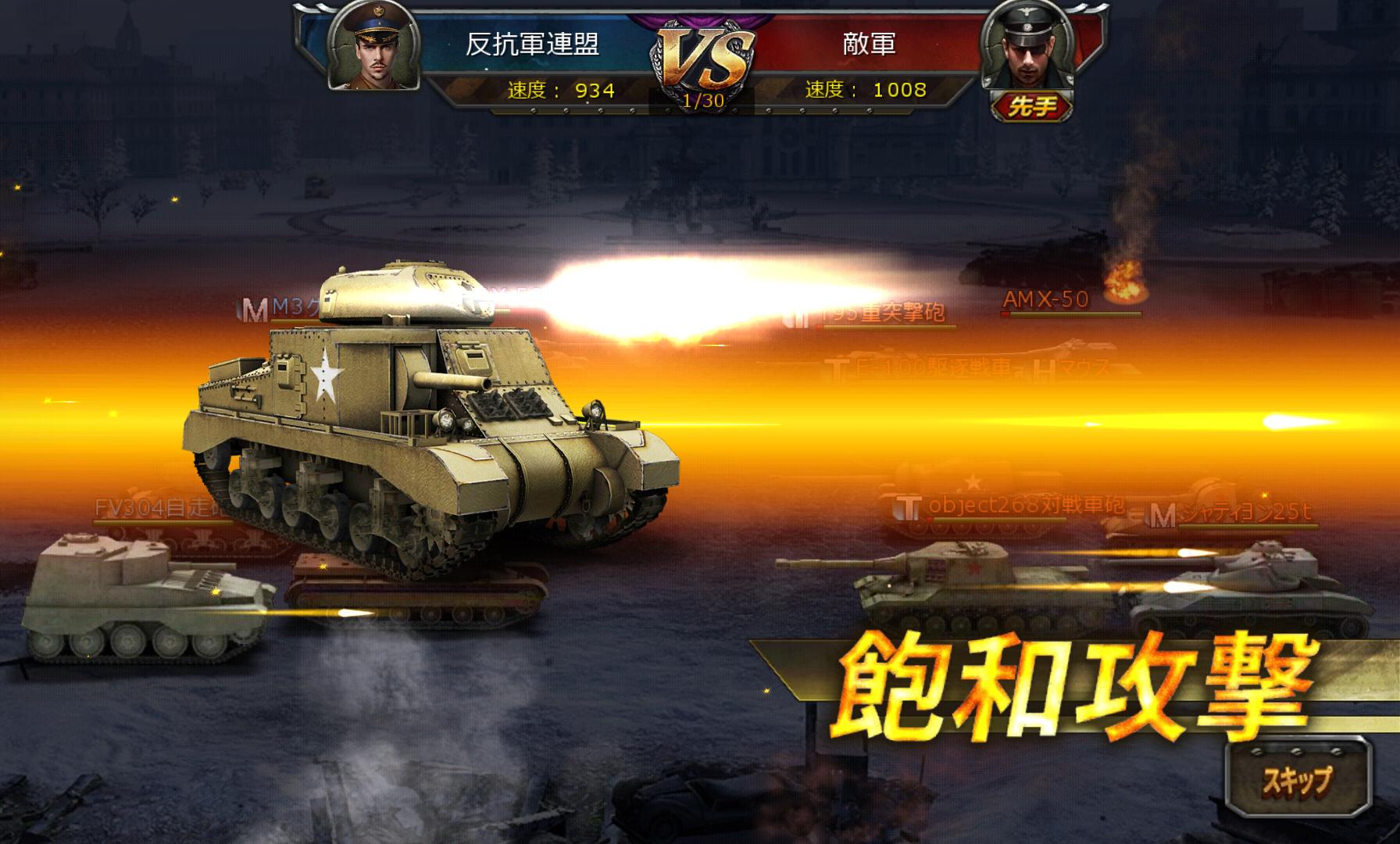 androidアプリ クラッシュオブタンクス~戦車帝国攻略スクリーンショット7
