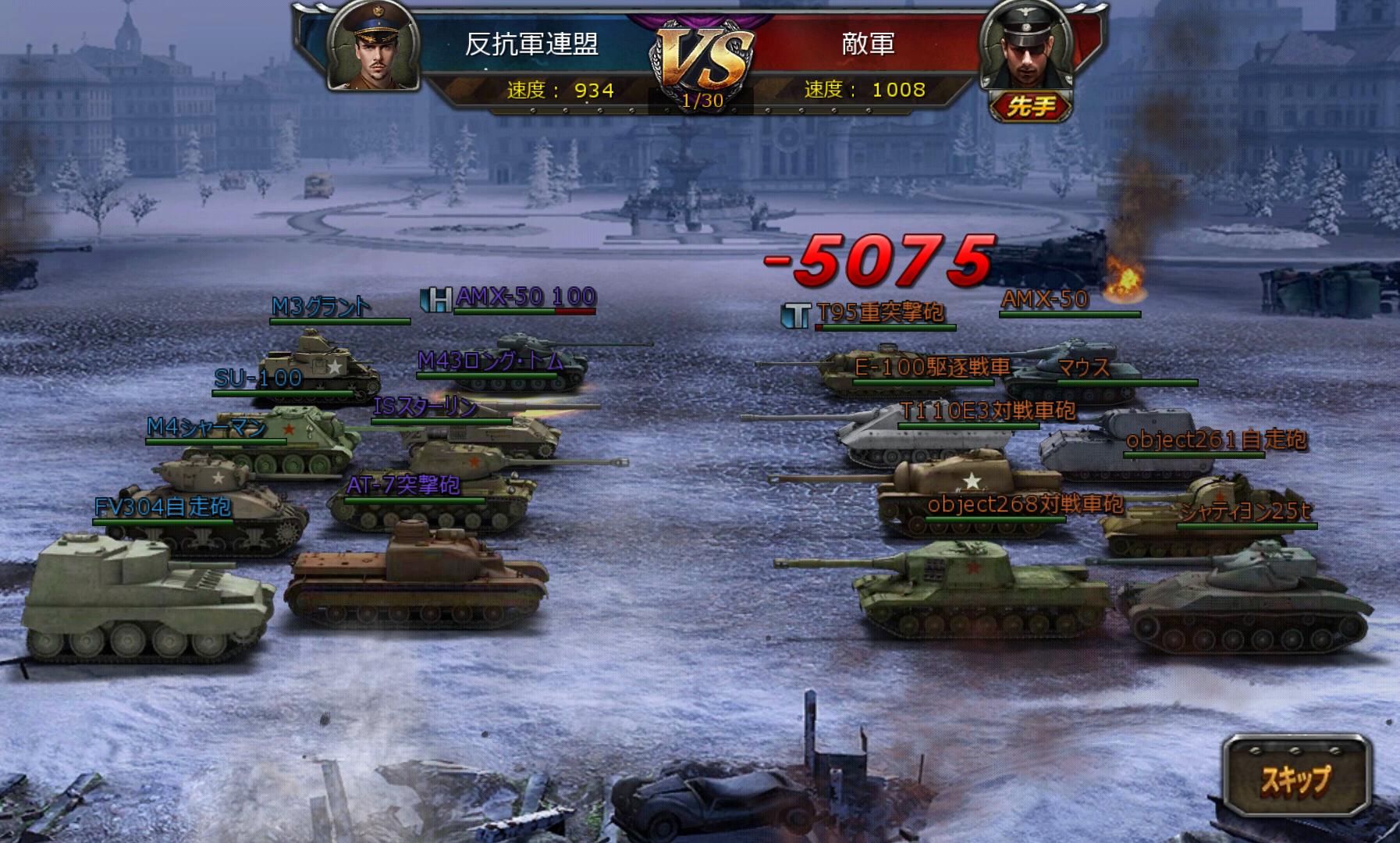 クラッシュオブタンクス~戦車帝国 androidアプリスクリーンショット1