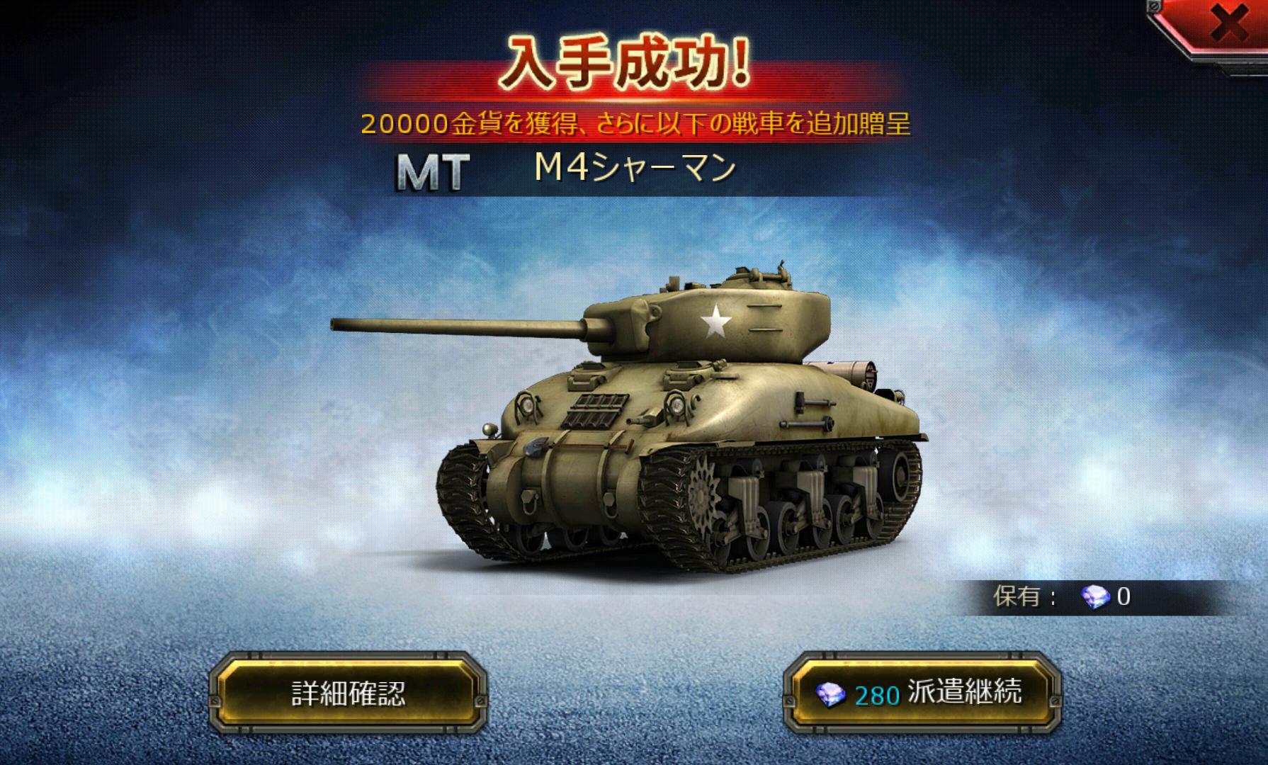 クラッシュオブタンクス~戦車帝国 androidアプリスクリーンショット2
