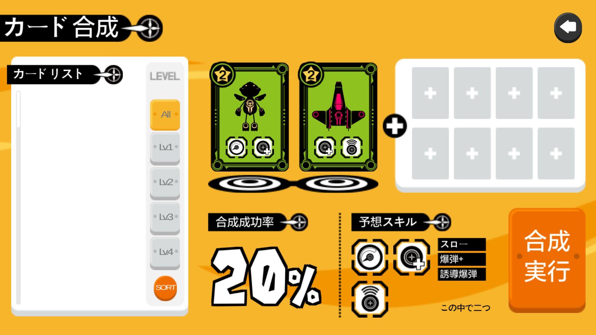 テール・ボム(TailBomb) androidアプリスクリーンショット3