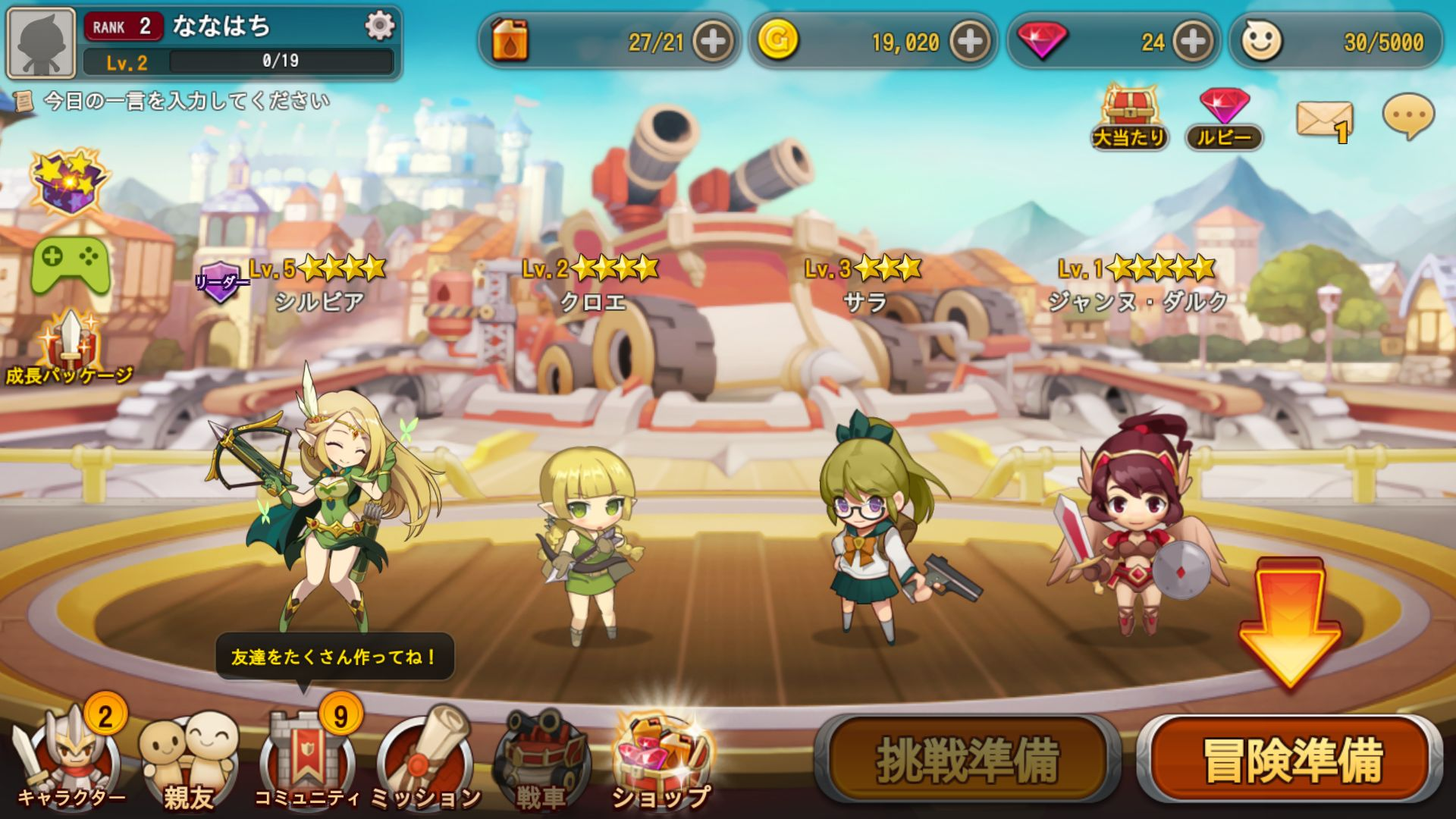 モンスタースイーパーズ androidアプリスクリーンショット2