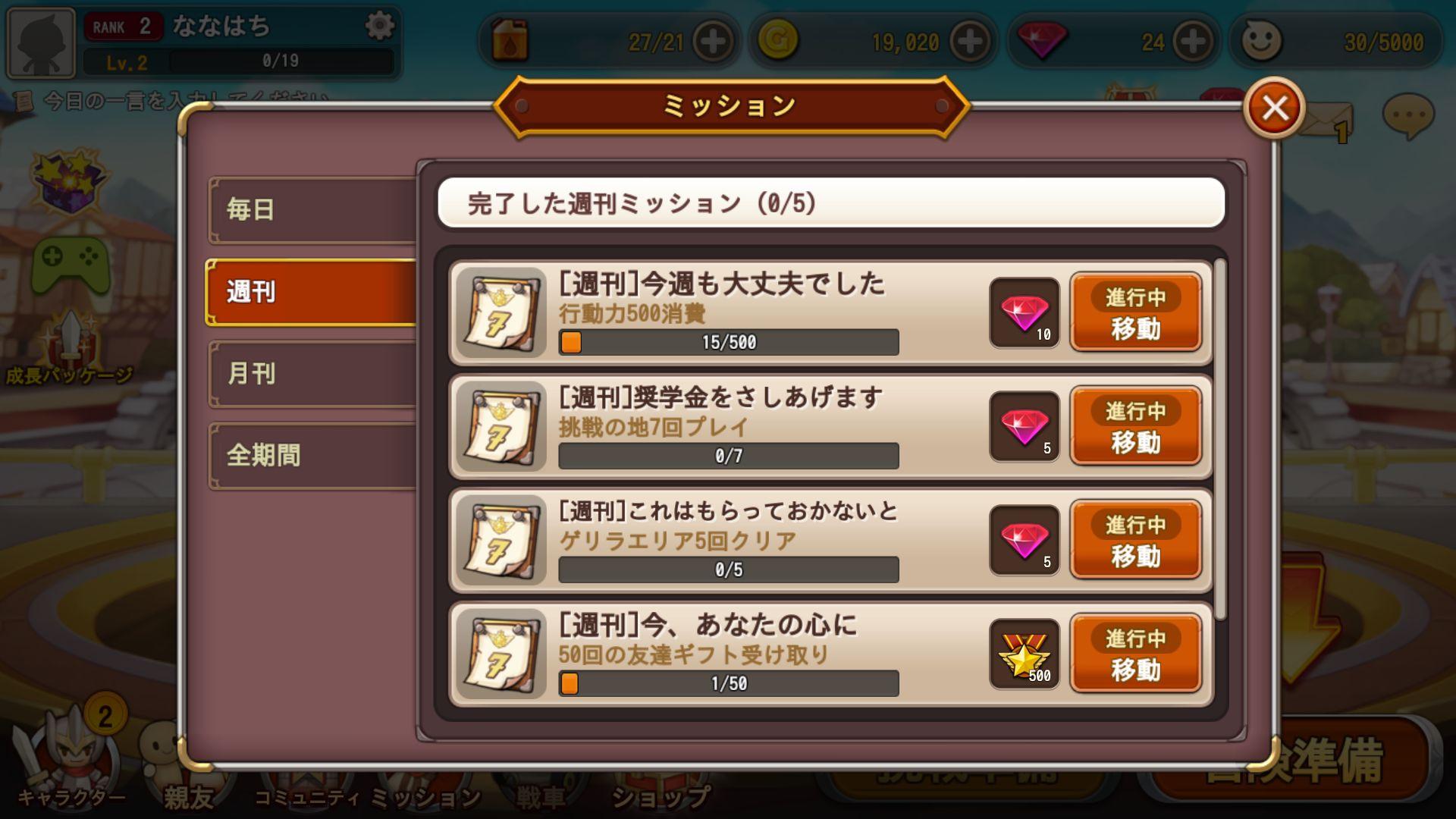 モンスタースイーパーズ androidアプリスクリーンショット3
