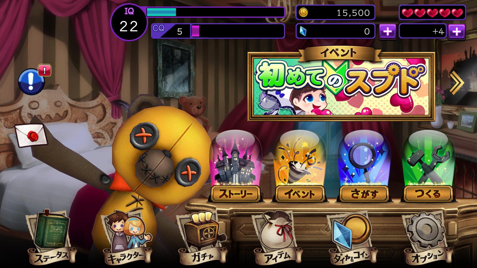 SpookyDoor(スプーキードア) androidアプリスクリーンショット3