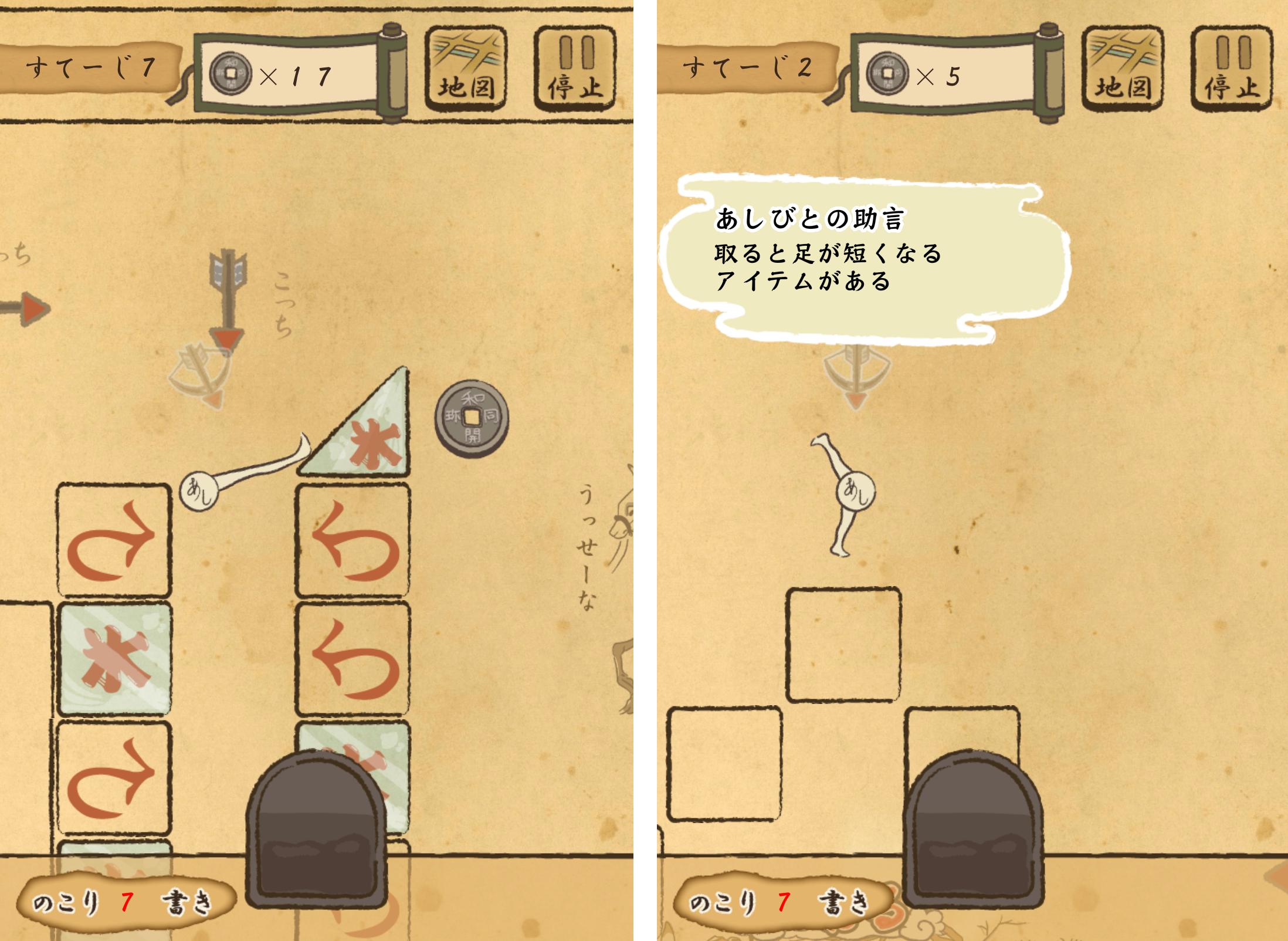 あしびと ~ASHIBITO~ androidアプリスクリーンショット2