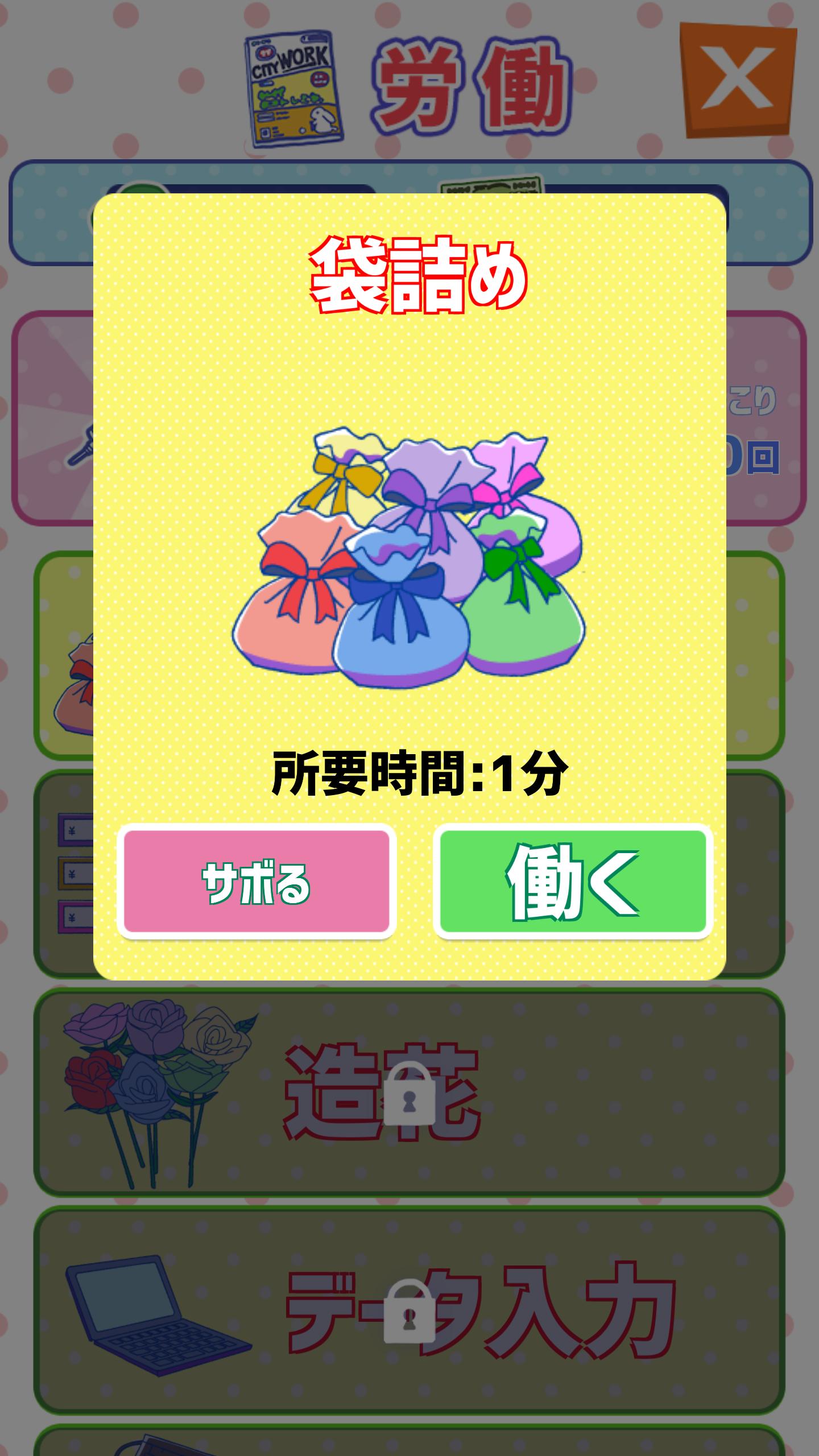 androidアプリ 松野家扶養家族選抜会場【おそ松さん養うアプリ】攻略スクリーンショット2