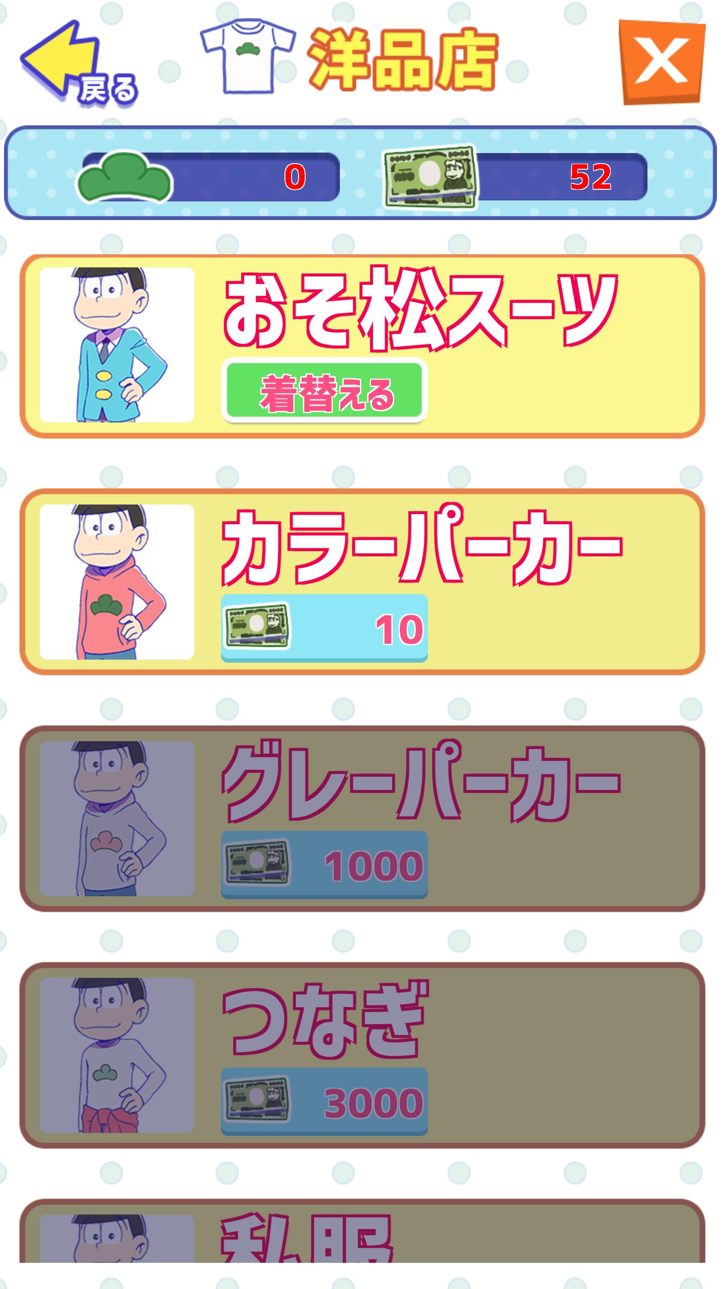 androidアプリ 松野家扶養家族選抜会場【おそ松さん養うアプリ】攻略スクリーンショット4