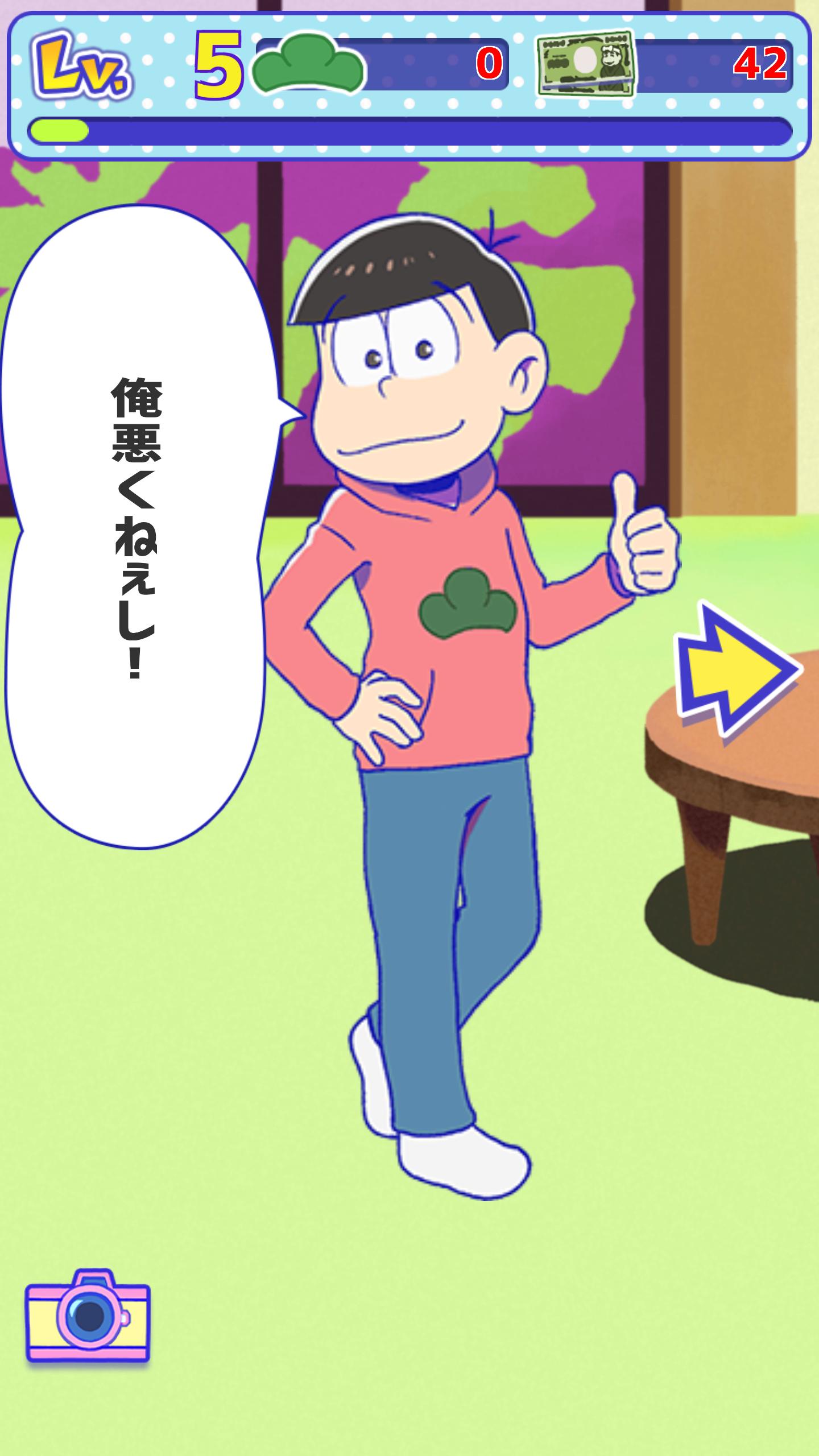 androidアプリ 松野家扶養家族選抜会場【おそ松さん養うアプリ】攻略スクリーンショット5