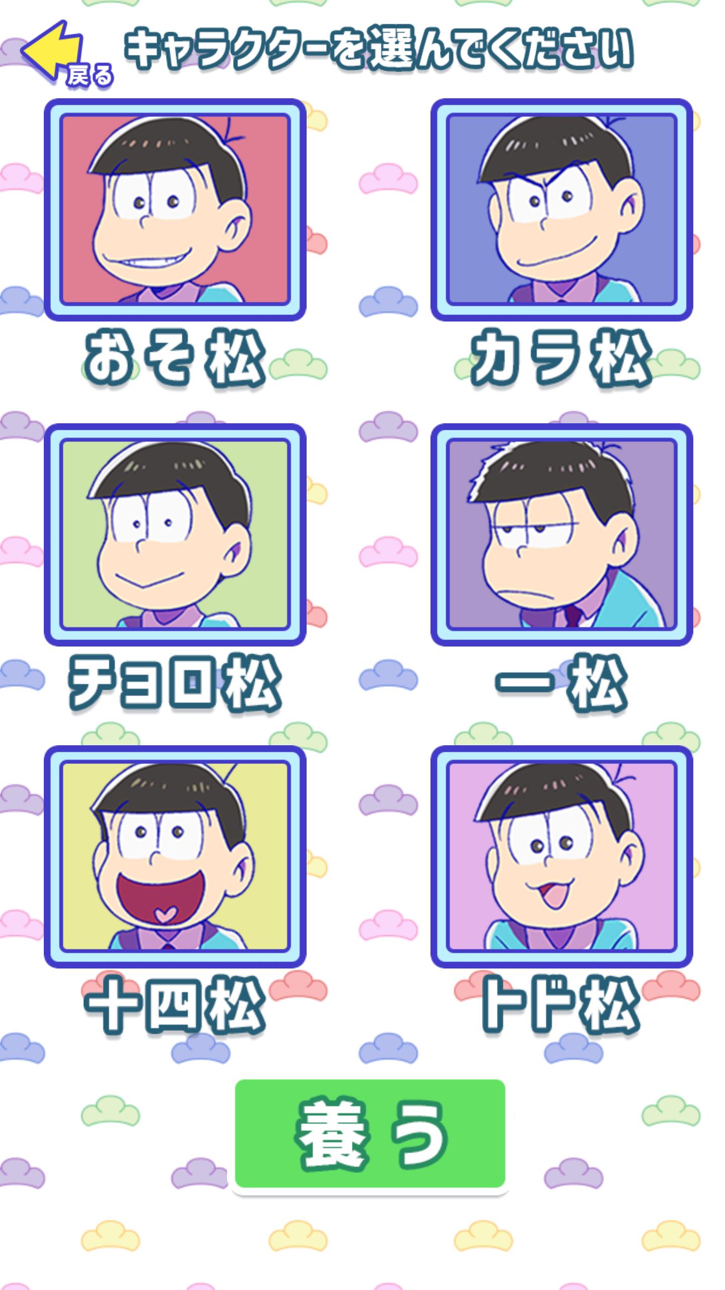 松野家扶養家族選抜会場【おそ松さん養うアプリ】 androidアプリスクリーンショット2