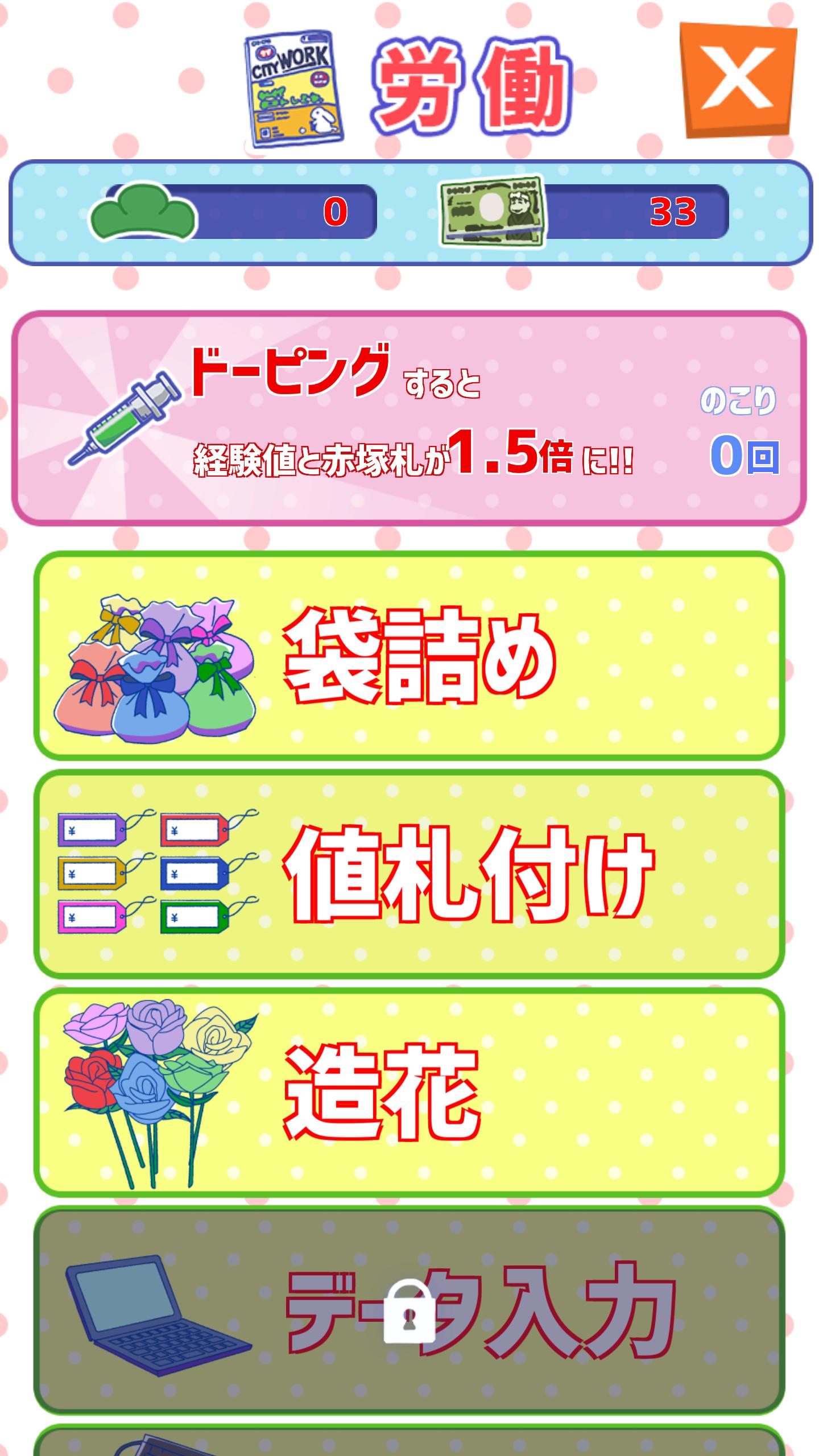 松野家扶養家族選抜会場【おそ松さん養うアプリ】 androidアプリスクリーンショット3