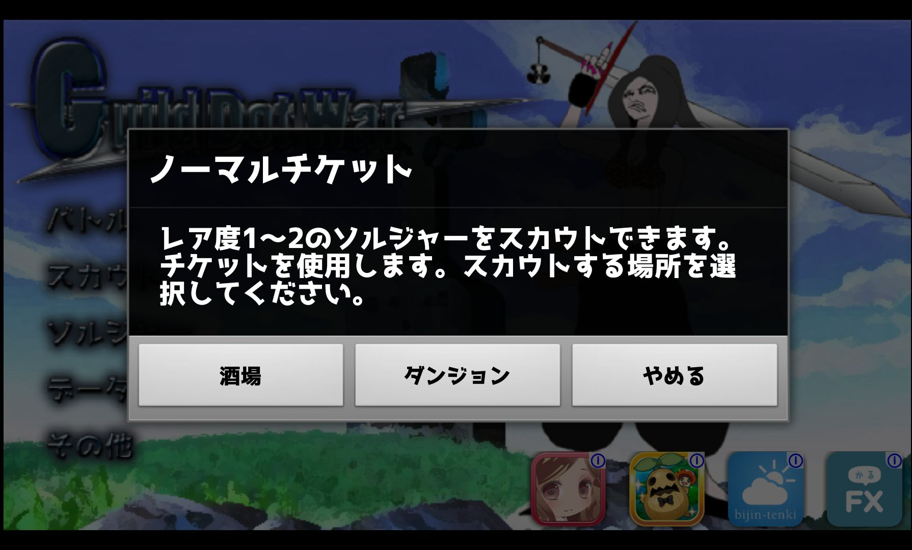 androidアプリ Guild Dot War攻略スクリーンショット3