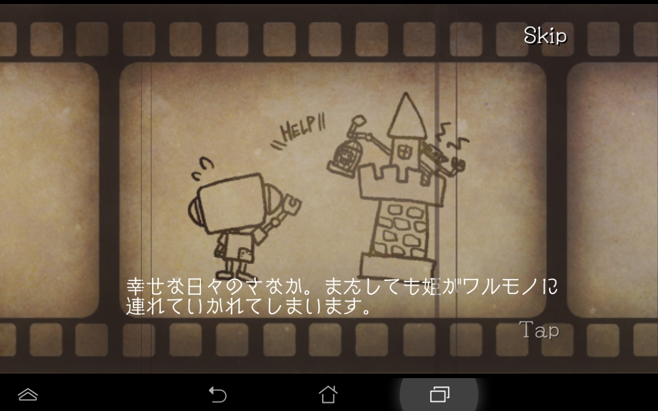 androidアプリ ロボはつらいよ。~フルボッコタワー~攻略スクリーンショット1