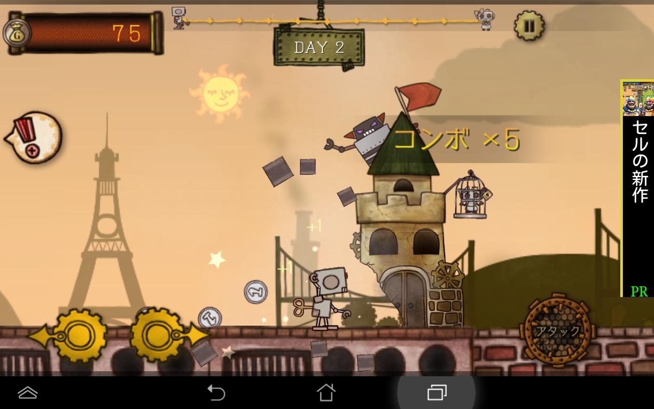 ロボはつらいよ。~フルボッコタワー~ androidアプリスクリーンショット1