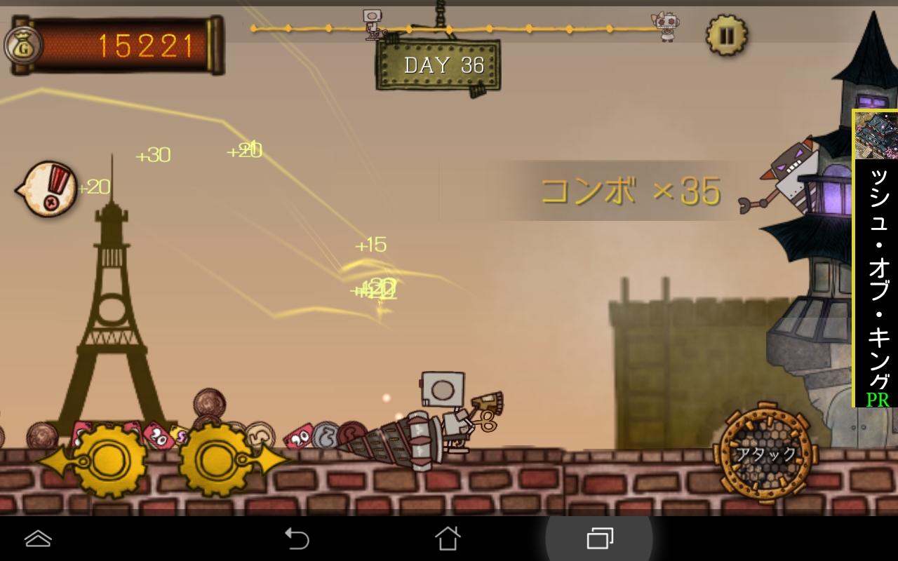 ロボはつらいよ。~フルボッコタワー~ androidアプリスクリーンショット3