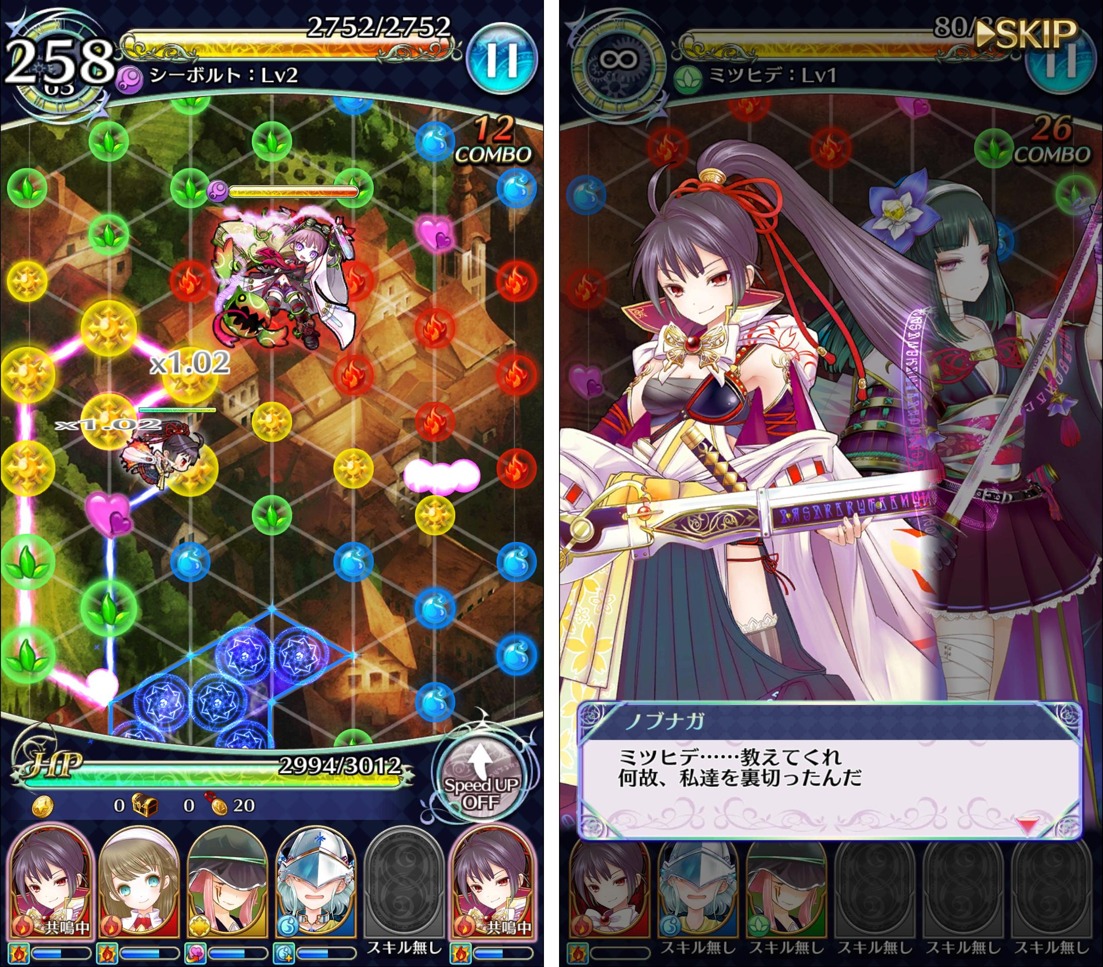 魔法陣少女 ノブナガサーガ(ノブサガ) androidアプリスクリーンショット1