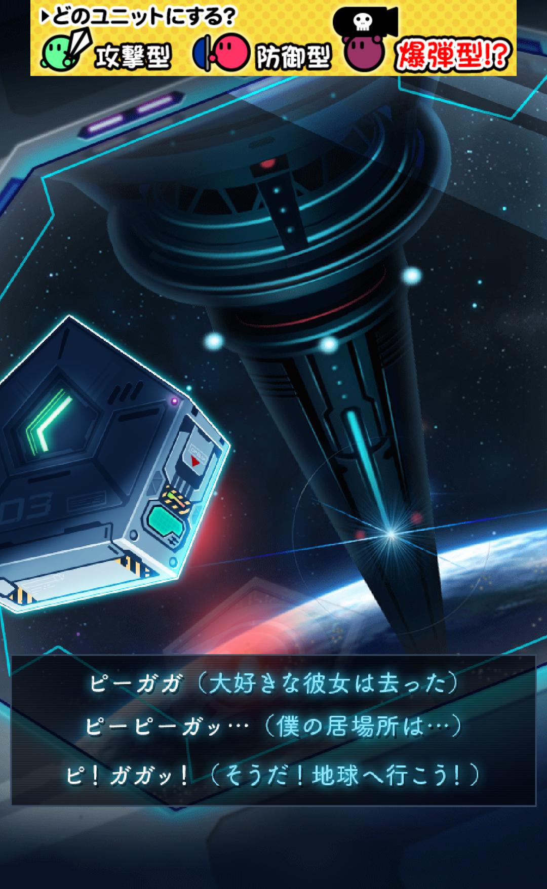 androidアプリ 重力トンネル攻略スクリーンショット2
