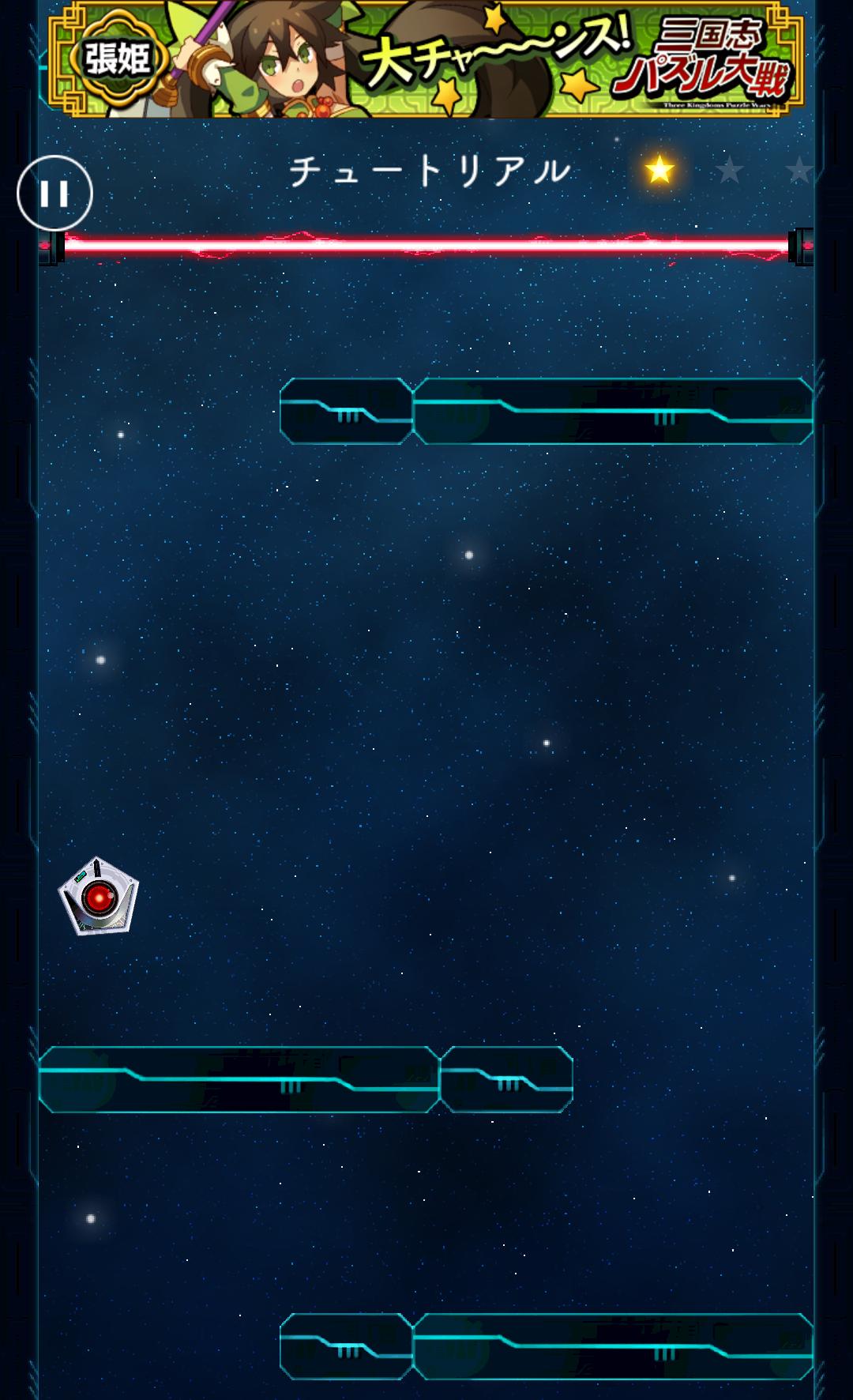 androidアプリ 重力トンネル攻略スクリーンショット3