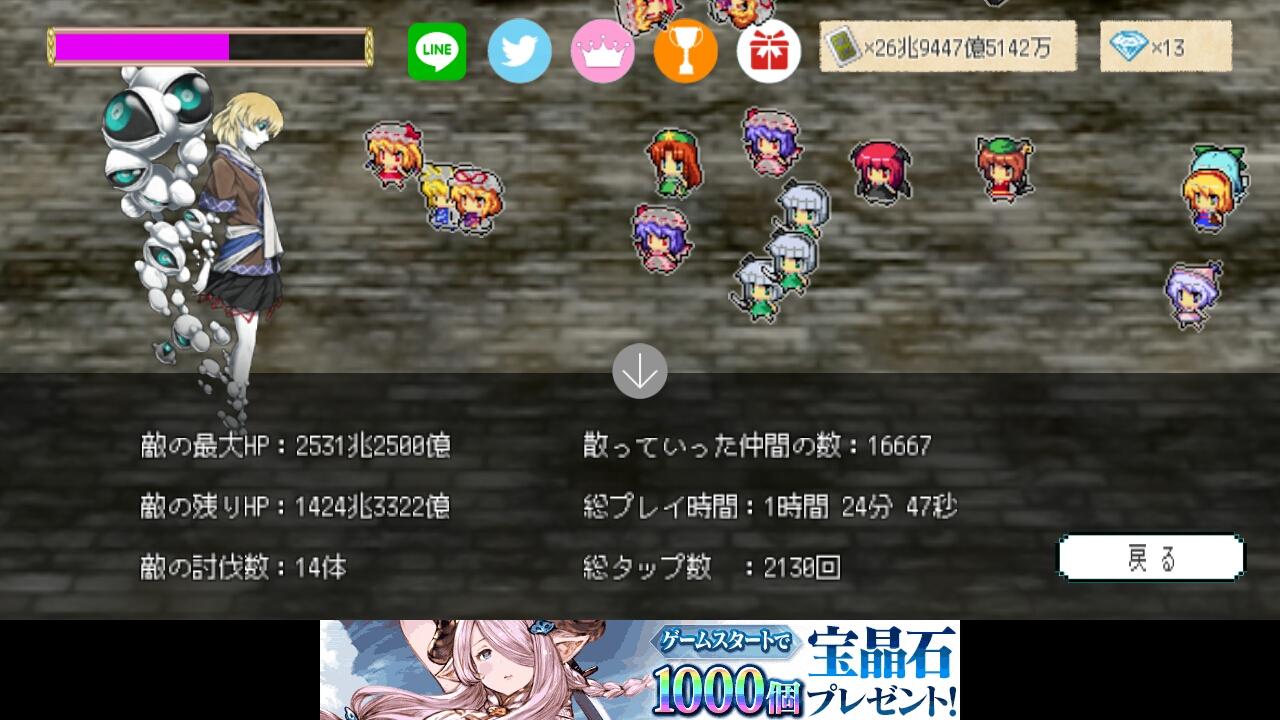東方影魔界 androidアプリスクリーンショット2