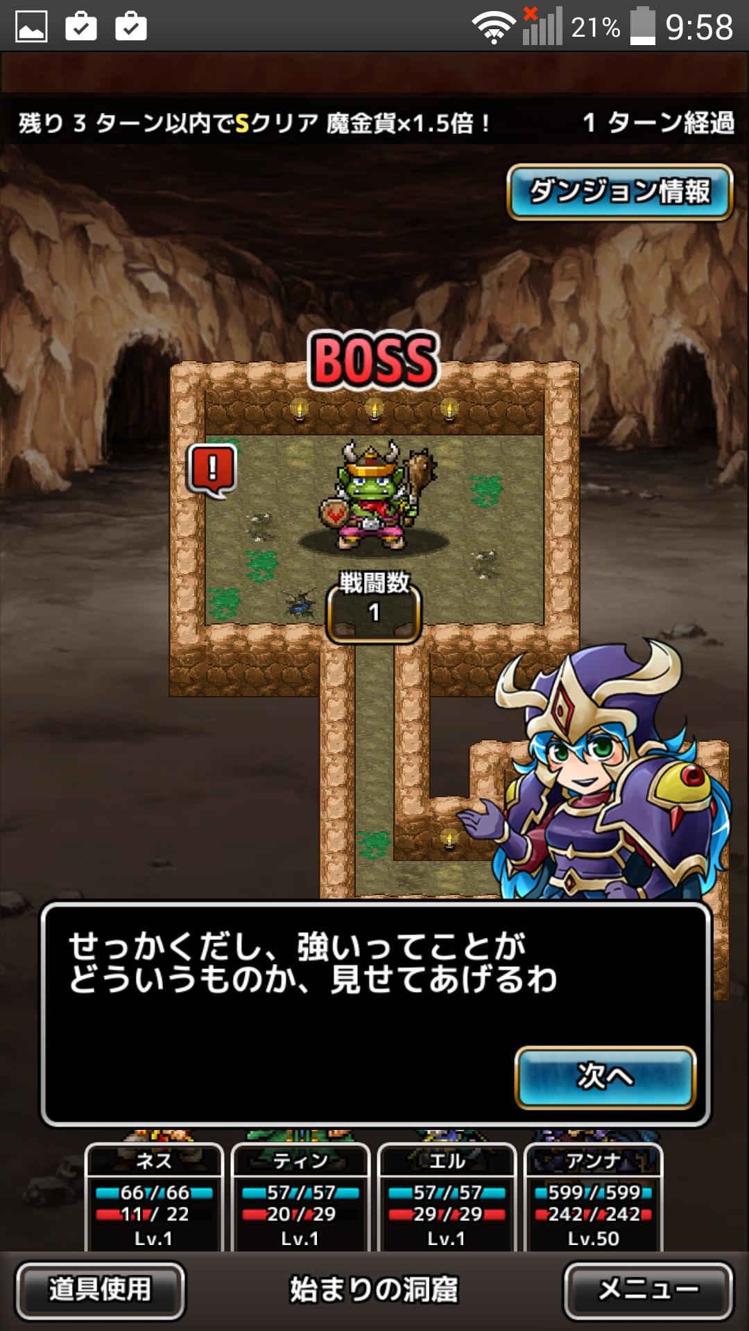 androidアプリ クロスモンスターズ(クロモン)攻略スクリーンショット3