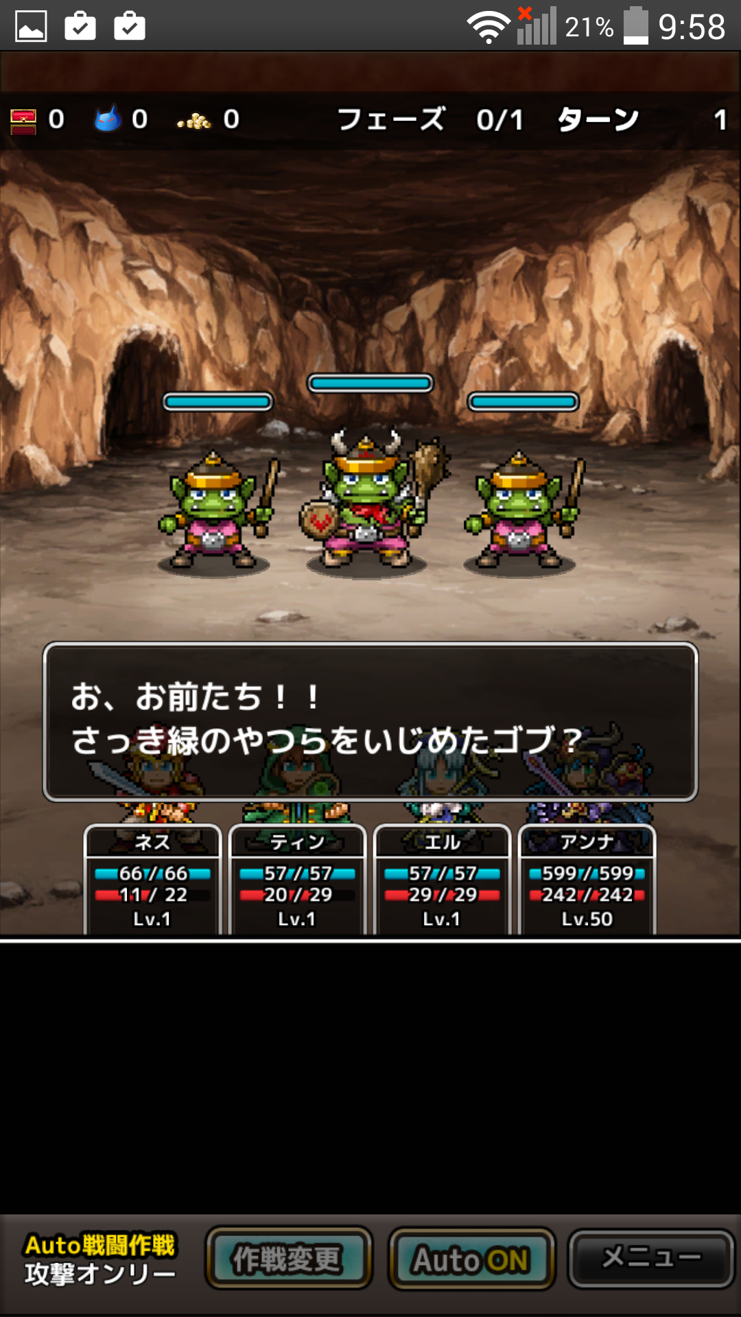 androidアプリ クロスモンスターズ(クロモン)攻略スクリーンショット4
