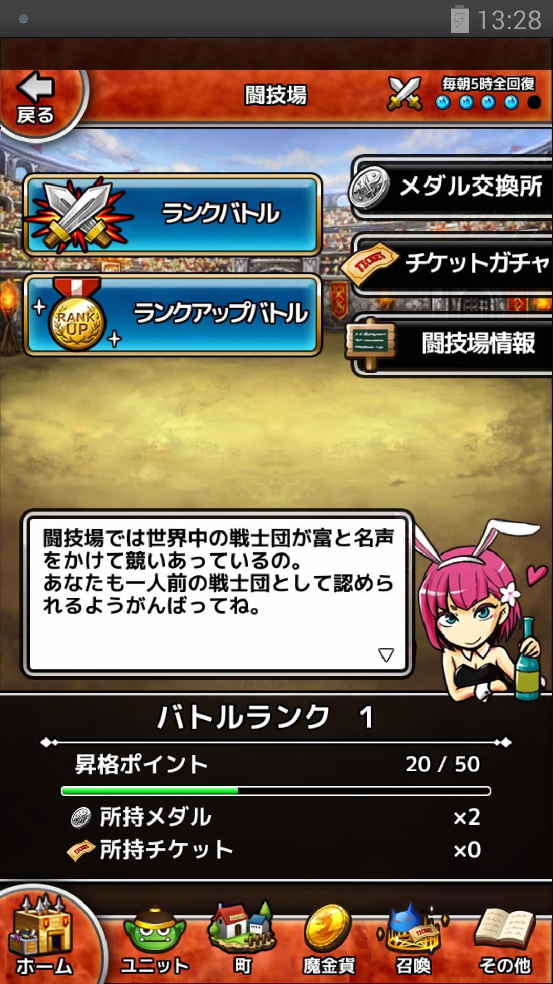 androidアプリ クロスモンスターズ(クロモン)攻略スクリーンショット6