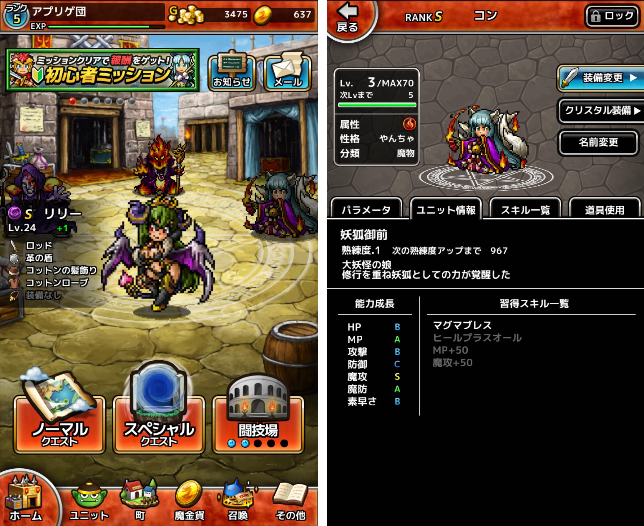 クロスモンスターズ(クロモン) androidアプリスクリーンショット3