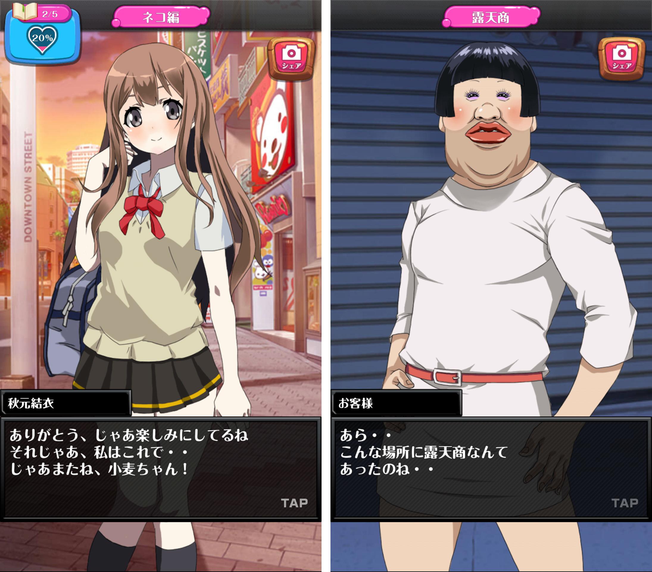 androidアプリ 擬人缶~俺のペットが少女になった~攻略スクリーンショット6