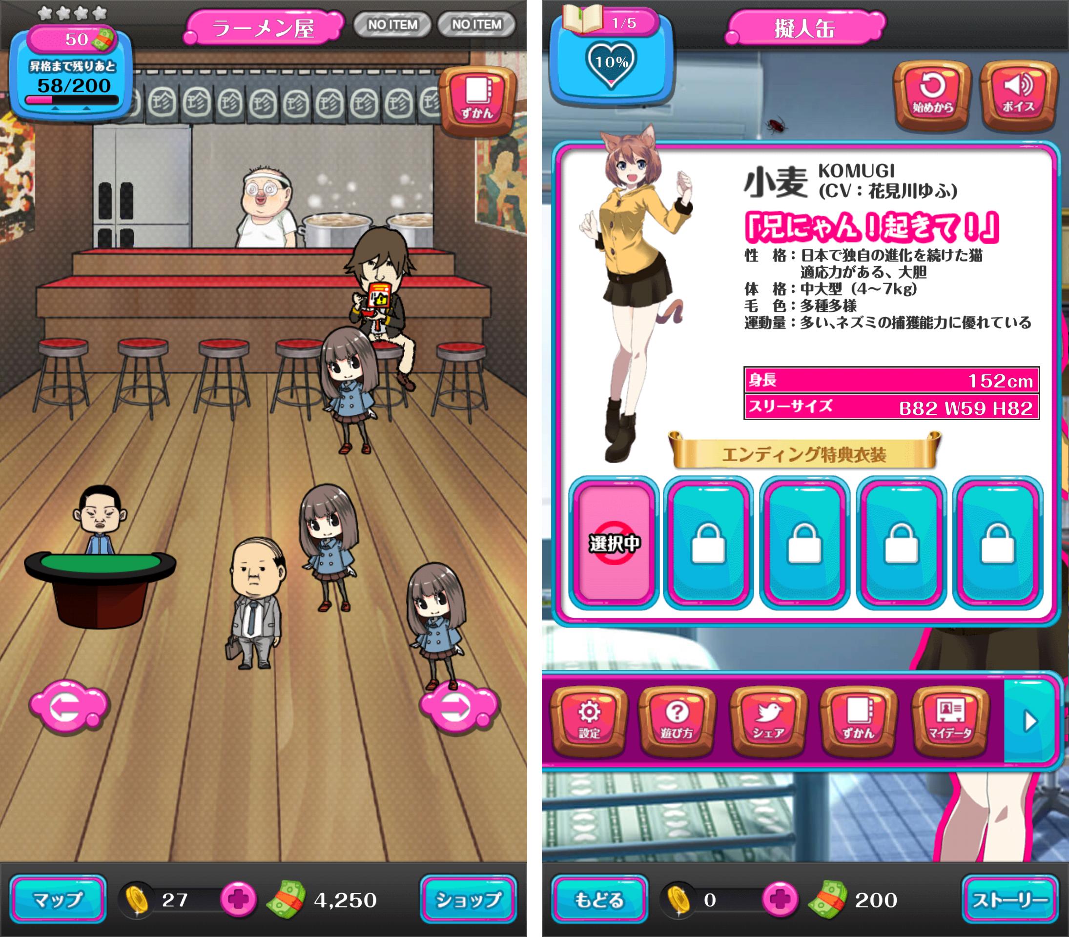擬人缶~俺のペットが少女になった~ androidアプリスクリーンショット3