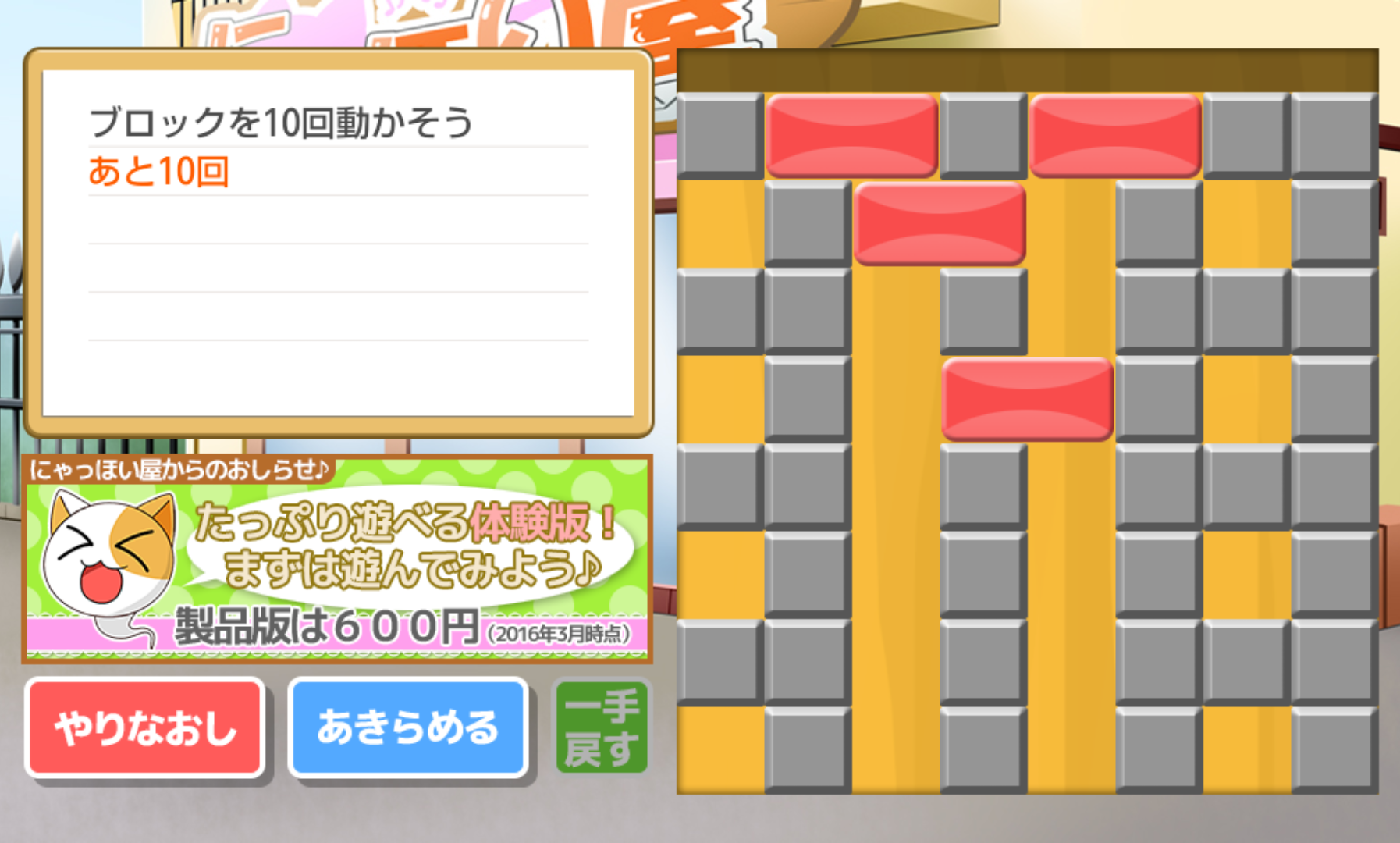 にゃっほいのクピルス androidアプリスクリーンショット3