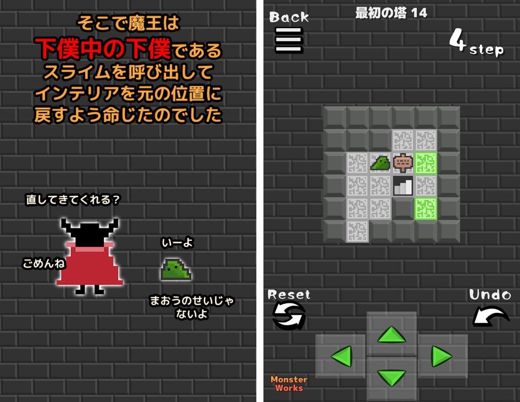 モンスターワークス(MonsterWorks) androidアプリスクリーンショット1