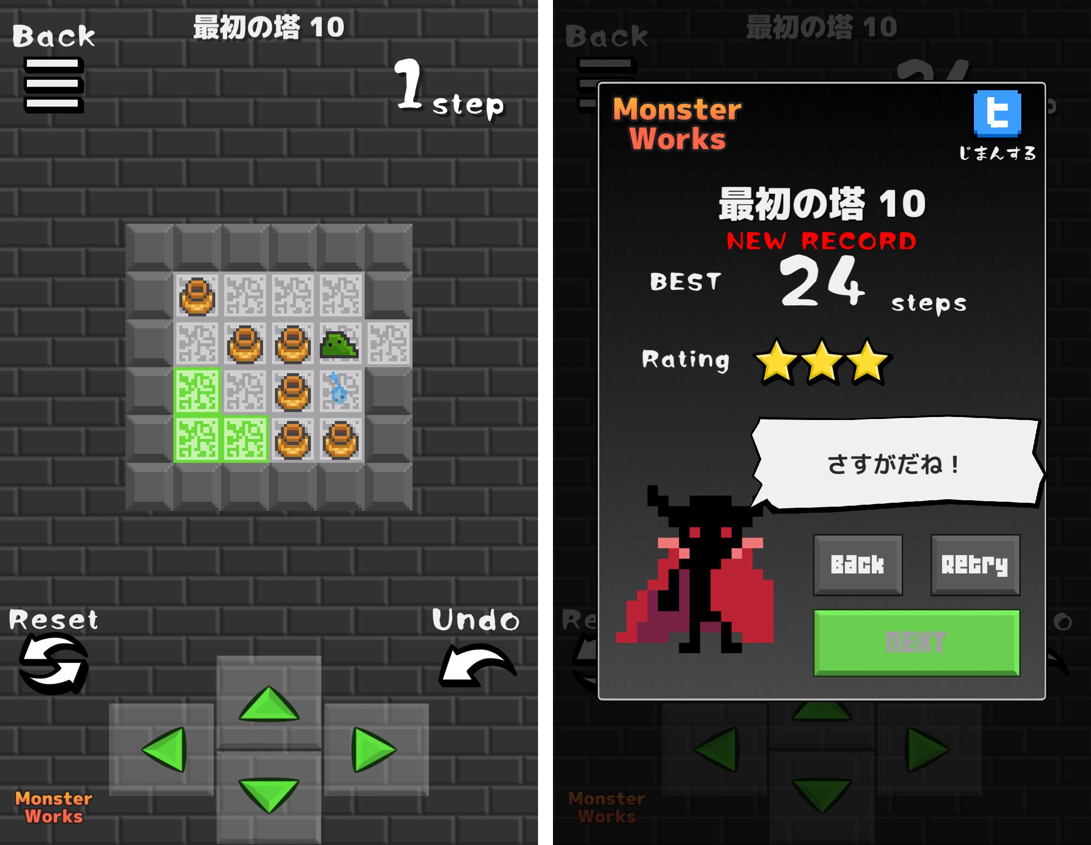 モンスターワークス(MonsterWorks) androidアプリスクリーンショット3