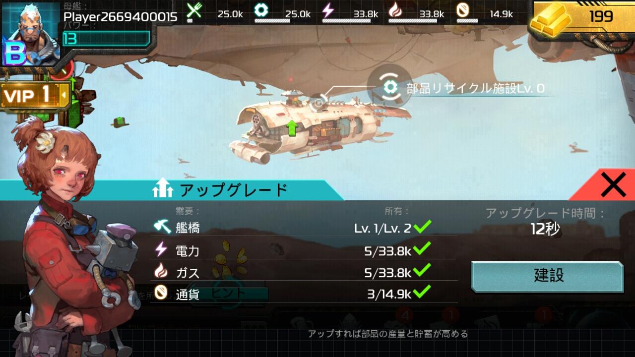 アーク・オブ・ウォー androidアプリスクリーンショット3