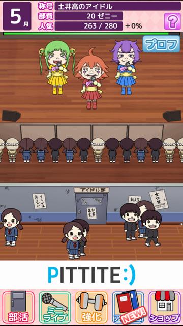 androidアプリ ド田舎アイドルストーリー ぶすライブ攻略スクリーンショット3