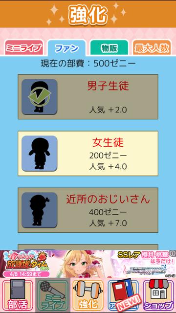 androidアプリ ド田舎アイドルストーリー ぶすライブ攻略スクリーンショット5