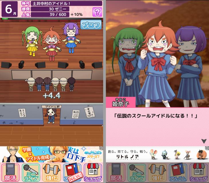 ド田舎アイドルストーリー ぶすライブ androidアプリスクリーンショット1