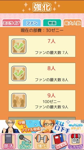 ド田舎アイドルストーリー ぶすライブ androidアプリスクリーンショット3
