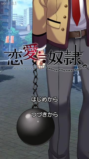 androidアプリ 恋愛≒奴隷攻略スクリーンショット1