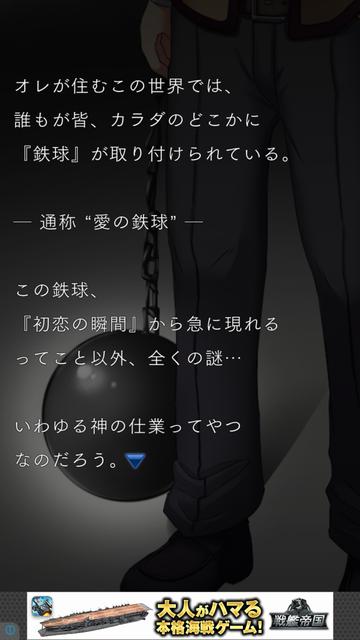 androidアプリ 恋愛≒奴隷攻略スクリーンショット2