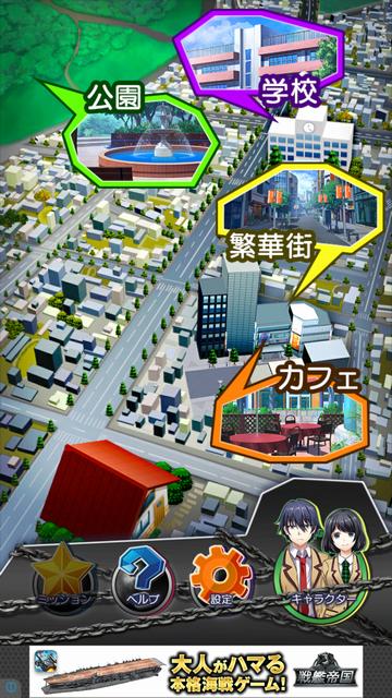 androidアプリ 恋愛≒奴隷攻略スクリーンショット4