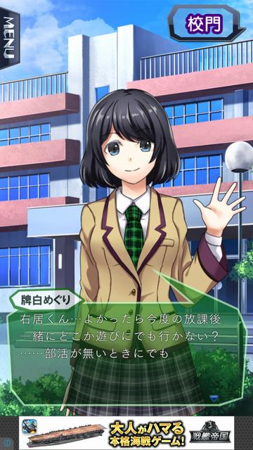 androidアプリ 恋愛≒奴隷攻略スクリーンショット5