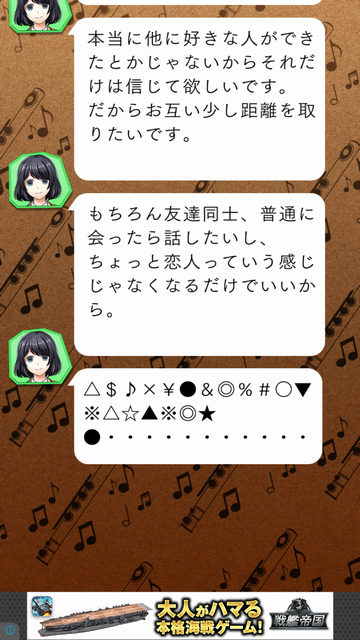 androidアプリ 恋愛≒奴隷攻略スクリーンショット8