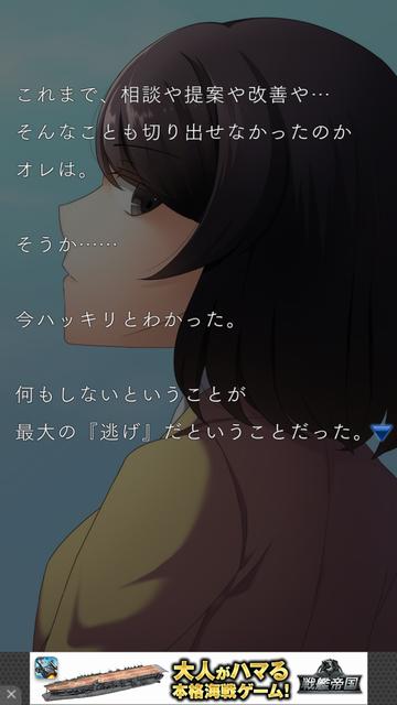 恋愛≒奴隷 androidアプリスクリーンショット2