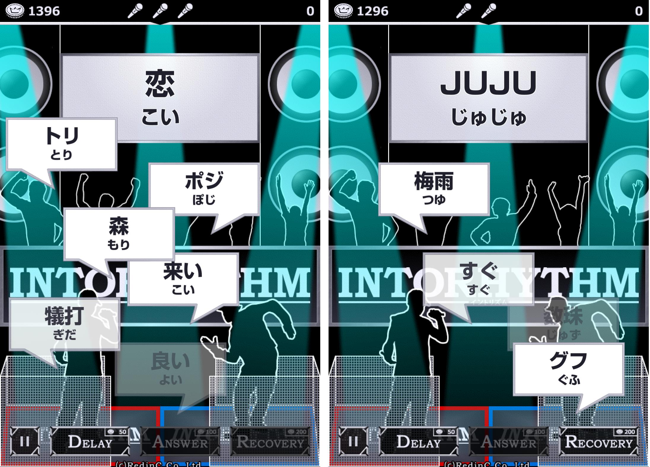 イントリズム androidアプリスクリーンショット3