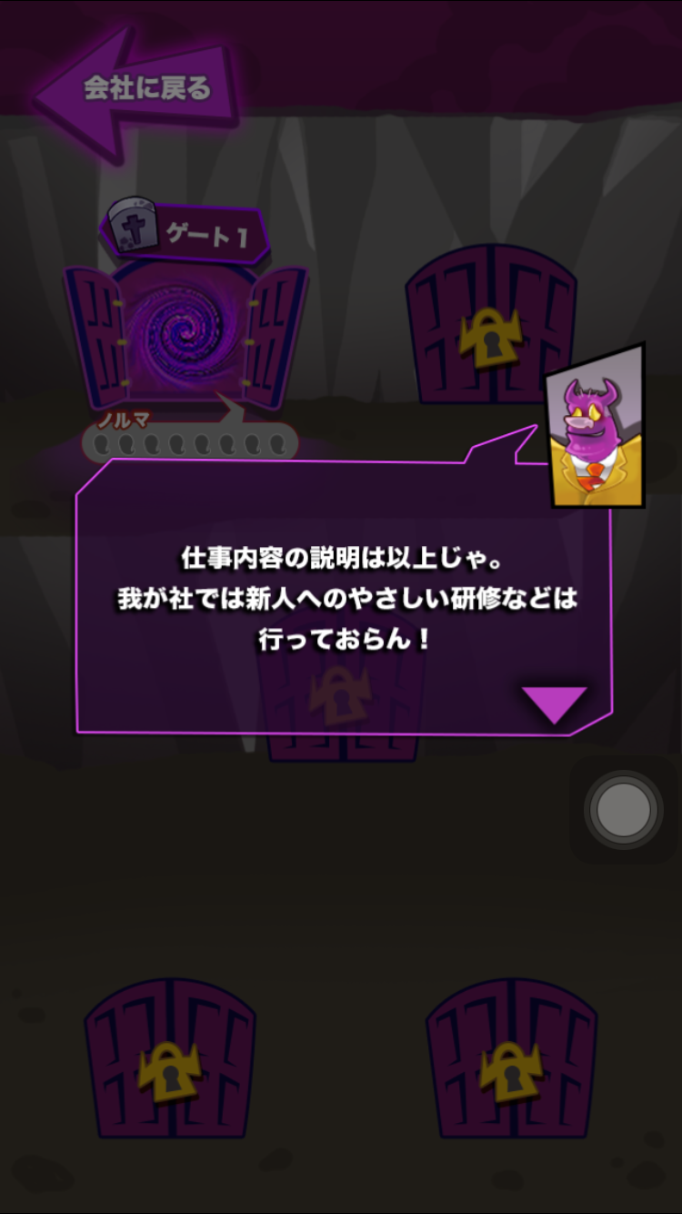 androidアプリ 魔界採用戦略攻略スクリーンショット2