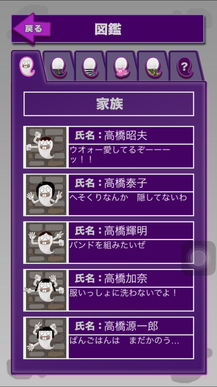 魔界採用戦略 androidアプリスクリーンショット2