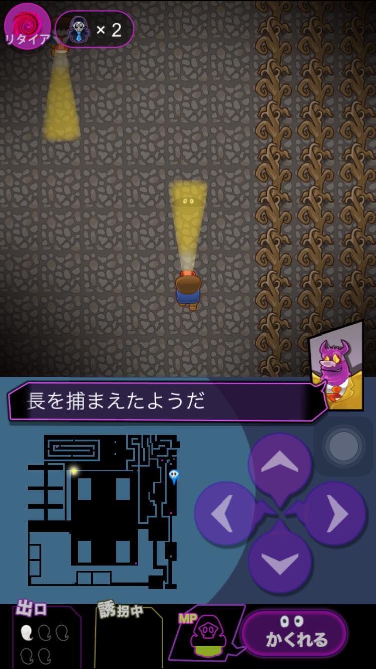 魔界採用戦略 androidアプリスクリーンショット3
